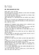 격려사_기관장_시상식_(격려사) 국가보훈처장 제37회 서울보훈대상 시상식 격려 인사말