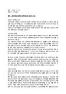 축사_기관장_기념식_(축사) 국무총리 청년취업 2만명프로젝트달성 기념식 축하 인사말