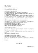 축사_기관장_행사대회_(축사) 통일부장관 통일염원 임진강 수영대회 축하 인사말