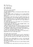 취임사_기관장_취임식_(취임사) 농림수산식품부장관 유정복장관 취임 인사말