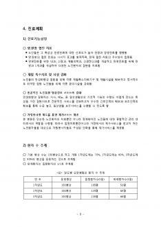 포천 영중면 라파의료재단 요양병원설립 사업계획서 page 9