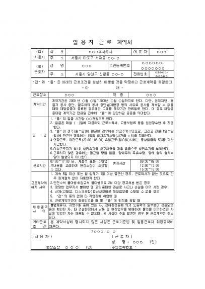 일용직 근로계약서(공사현장)