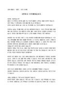 축사_선생님_졸업식_(축사) 총장 하계졸업식 졸업인사말