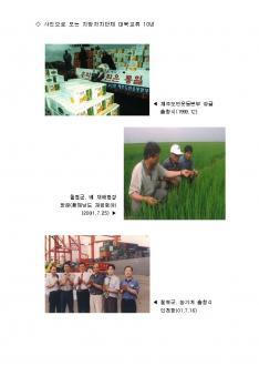 지방자치단체대북교류 10년 백서 연구보고서 page 8