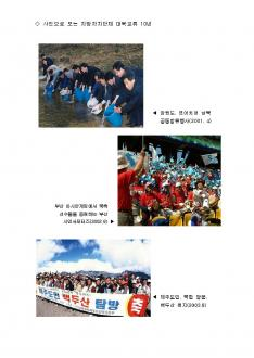 지방자치단체대북교류 10년 백서 연구보고서 page 9