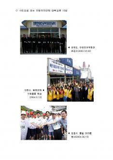 지방자치단체대북교류 10년 백서 연구보고서 page 10