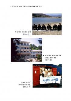 지방자치단체대북교류 10년 백서 연구보고서 #11
