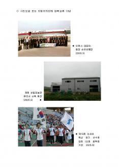 지방자치단체대북교류 10년 백서 연구보고서 #12