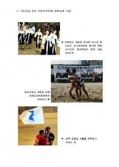 지방자치단체대북교류 10년 백서 연구보고서 #13