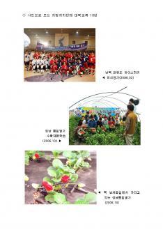 지방자치단체대북교류 10년 백서 연구보고서 #14