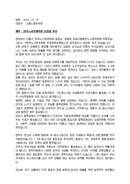 축사_기관장_행사대회_(축하 인사말) 고용노동부차관 한국노사관계학회 토론회 축하 인사말