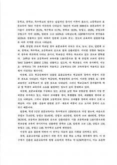 초등학교 표준교육비산출 연구 보고서 page 6