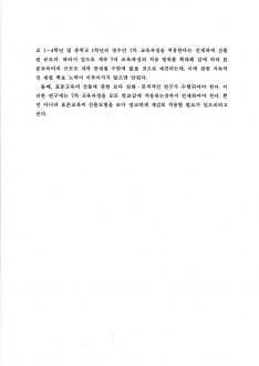 초등학교 표준교육비산출 연구 보고서 page 7