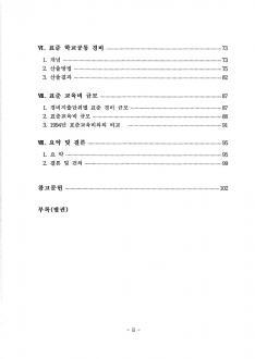 초등학교 표준교육비산출 연구 보고서 page 10
