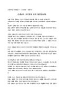 송별사_선생님_퇴임식_(송별사) 사립학교 퇴임식 교사대표 송별인사말(사랑, 배움)