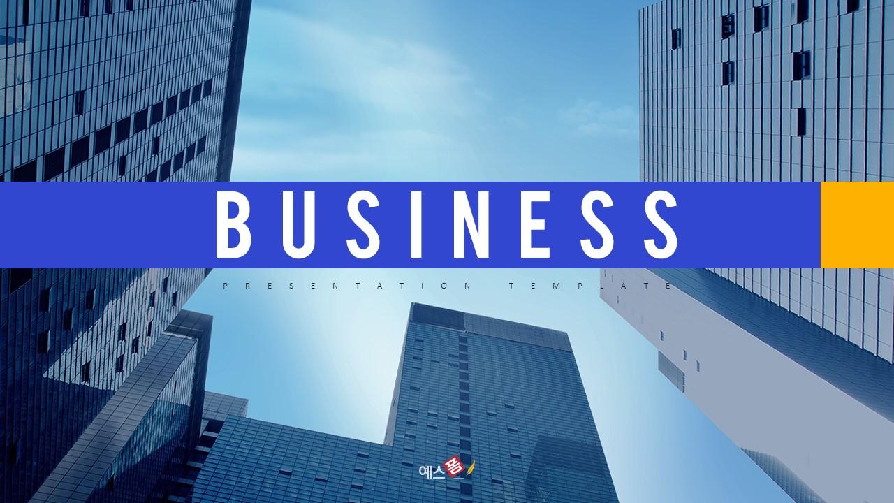 비즈니스 (Business) 파워포인트 배경-미리보기