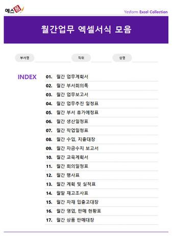 월간업무 엑셀서식 모음 - 섬네일 1page