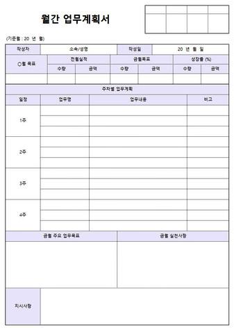 월간업무 엑셀서식 모음 - 섬네일 2page