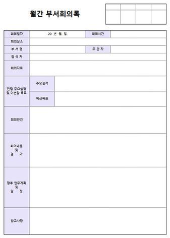 월간업무 엑셀서식 모음 - 섬네일 3page