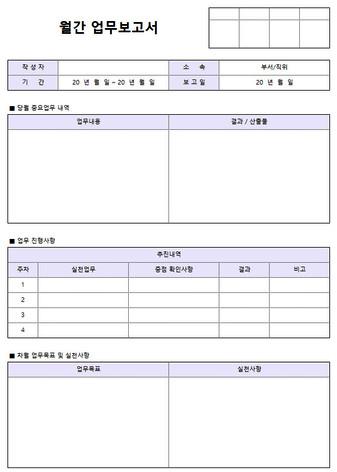 월간업무 엑셀서식 모음 - 섬네일 4page