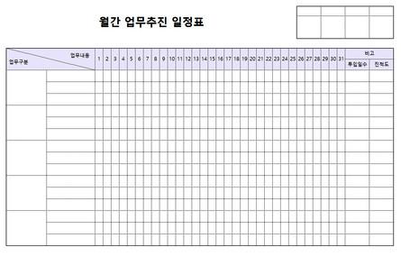 월간업무 엑셀서식 모음 - 섬네일 5page