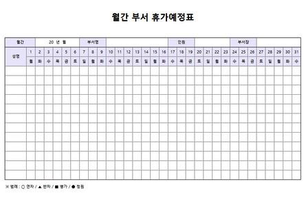 월간업무 엑셀서식 모음 - 섬네일 6page