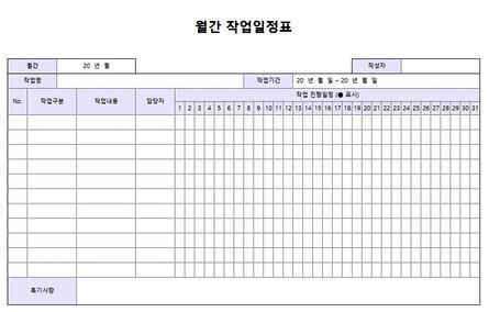 월간업무 엑셀서식 모음 - 섬네일 8page
