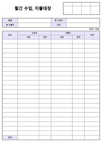 월간업무 엑셀서식 모음 - 섬네일 9page