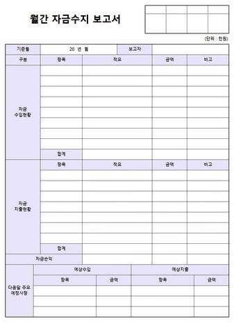 월간업무 엑셀서식 모음 - 섬네일 10page