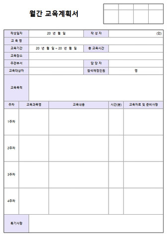 월간업무 엑셀서식 모음 - 섬네일 11page