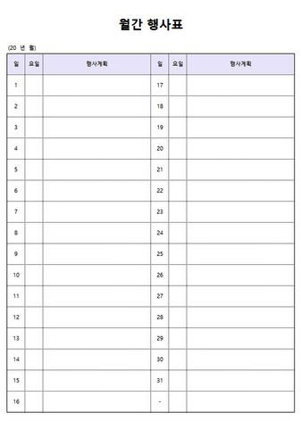 월간업무 엑셀서식 모음 - 섬네일 13page