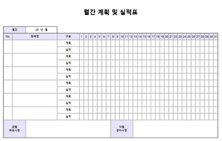 월간업무 엑셀서식 모음 - 섬네일 14page