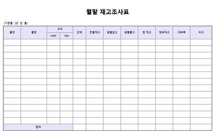 월간업무 엑셀서식 모음 - 섬네일 15page