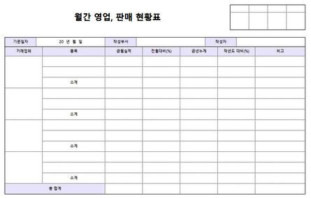 월간업무 엑셀서식 모음 - 섬네일 17page