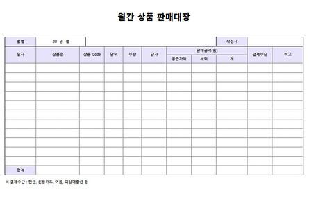 월간업무 엑셀서식 모음 - 섬네일 18page