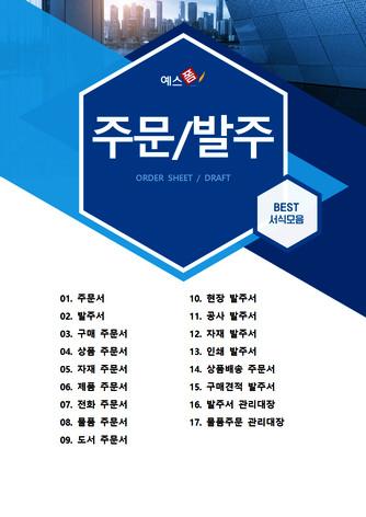 주문, 발주 베스트 서식 - 섬네일 1page