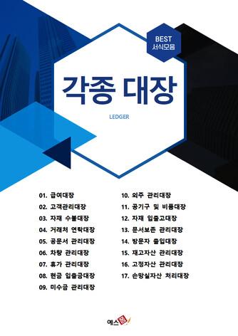 각종 대장 베스트 서식 - 섬네일 1page