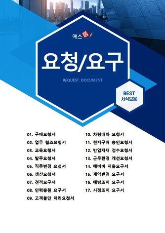 요청, 요구 베스트 서식 - 섬네일 1page