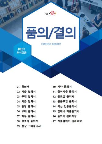 품의, 결의 베스트 서식 - 섬네일 1page
