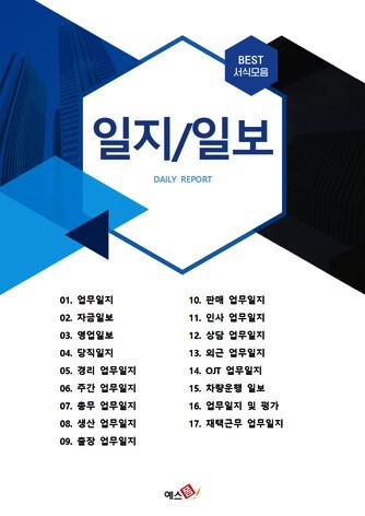 일지, 일보 베스트 서식 - 섬네일 1page