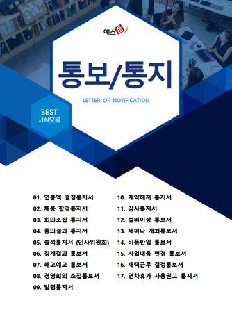 통보, 통지 베스트 서식 - 섬네일 1page