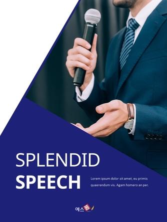 스피치 (Splendid Speech) 세로형 파워포인트 - 섬네일 1page