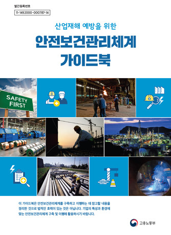 안전보건관리체계 구축을 위한 가이드북 - 섬네일 1page