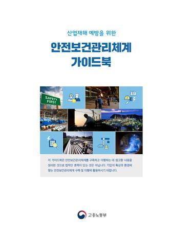안전보건관리체계 구축을 위한 가이드북 - 섬네일 2page