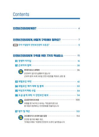 안전보건관리체계 구축을 위한 가이드북 - 섬네일 3page