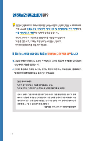 안전보건관리체계 구축을 위한 가이드북 - 섬네일 5page