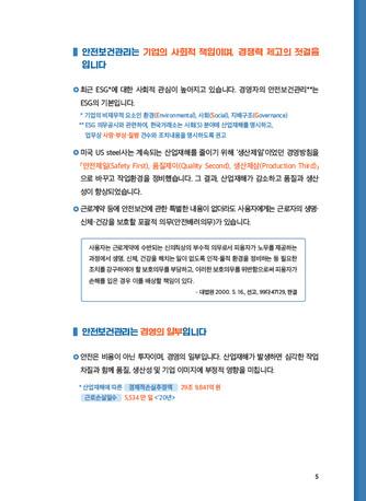 안전보건관리체계 구축을 위한 가이드북 - 섬네일 6page