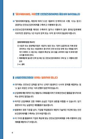 안전보건관리체계 구축을 위한 가이드북 - 섬네일 7page