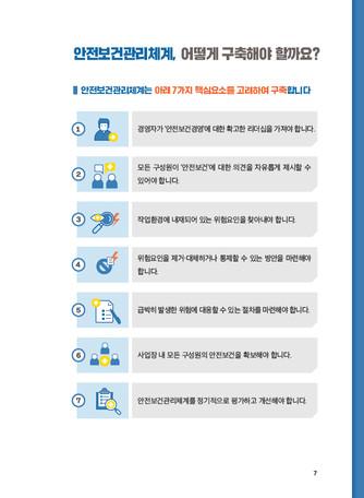 안전보건관리체계 구축을 위한 가이드북 - 섬네일 8page