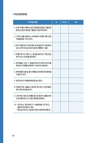 안전보건관리체계 구축을 위한 가이드북 - 섬네일 11page